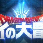 【事前登録?】ダイの大冒険がアニメとアプリ、ゲームでも復活!何がそこまで魅力的なのか解説しよう!
