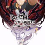 【事前登録】Re:ゼロから始める異世界生活 Lost in Memories(リゼロス)の情報まとめ 、配信時期、原作の面白さは?